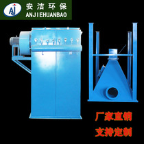 Bag Construction Industrial dust collector bag skeleton Cyclone Dust Collector single Machine