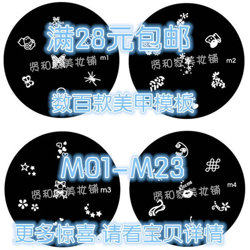 满28包邮优质蓝膜钢板美甲印花彩绘模板印花指甲油模板M01-M23