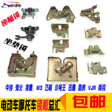 Accessories cushion lock plate electric motorcycle lock buckle buckle plate saddle lock
