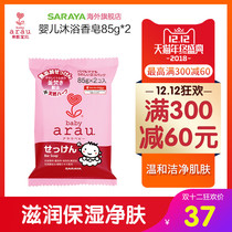 arau baby pro baby Japan imported infants