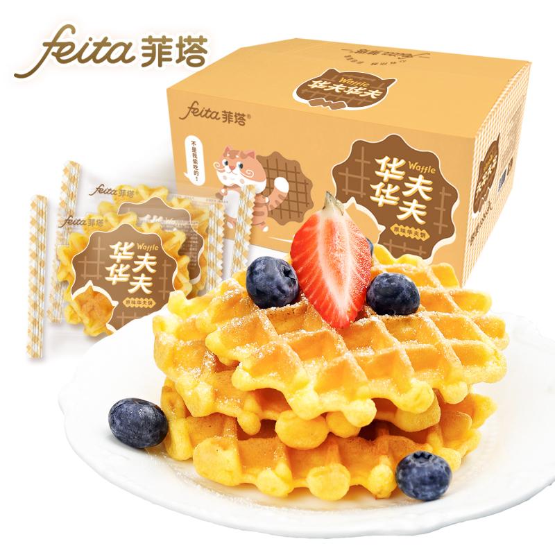 菲塔华夫饼整箱营养早餐手撕软面包蛋糕点心网红休闲小零食品450g