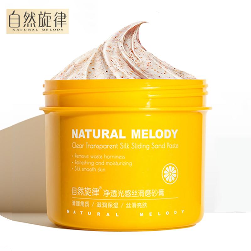 自然旋律旗舰店磨砂膏小黄罐全身改善鸡皮去角质疙瘩毛囊乳木果女