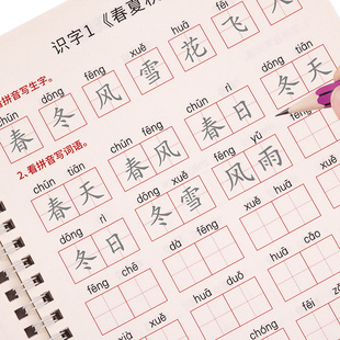 1-2 grade look at Pinyin writing words and practice calligraphy