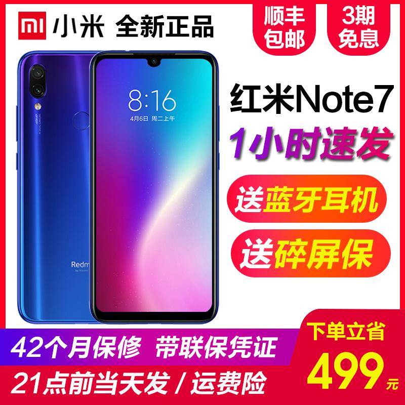 官网正品Xiaomi/小米 Redmi Note 7pro 红米note7小金刚官方手机8