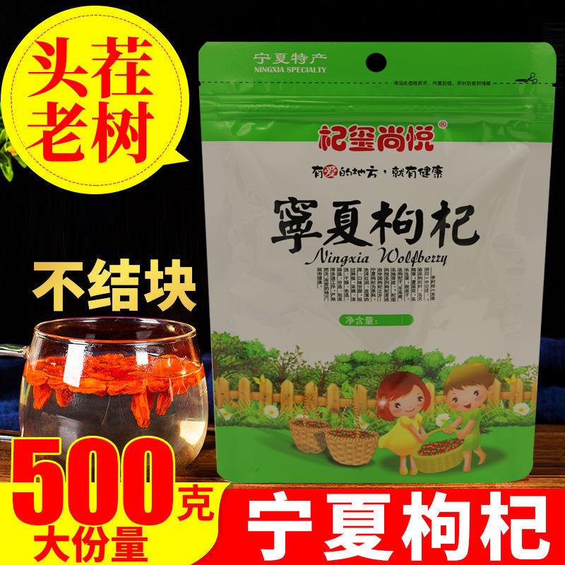 Новый Нинся Зизи подлинный Чжуннин красный 苟 杞 枸 枸 Специальное одноразовое 500 г мужской Почки естественные оптовые продажи Чистый чай