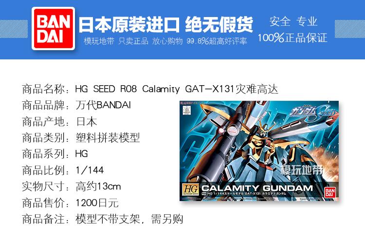 現貨 正品 萬代 HG SEED R08 1/144 Calamity GAT-X131 災難高達