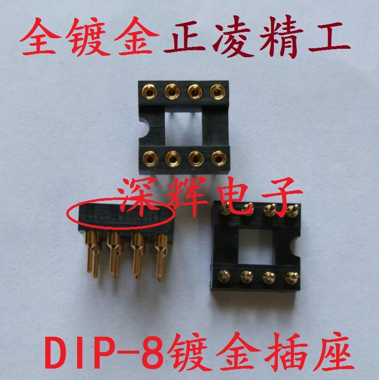 全镀金8脚插座圆孔镀金座IC底座运放IC底座DIP-8插座IC插座