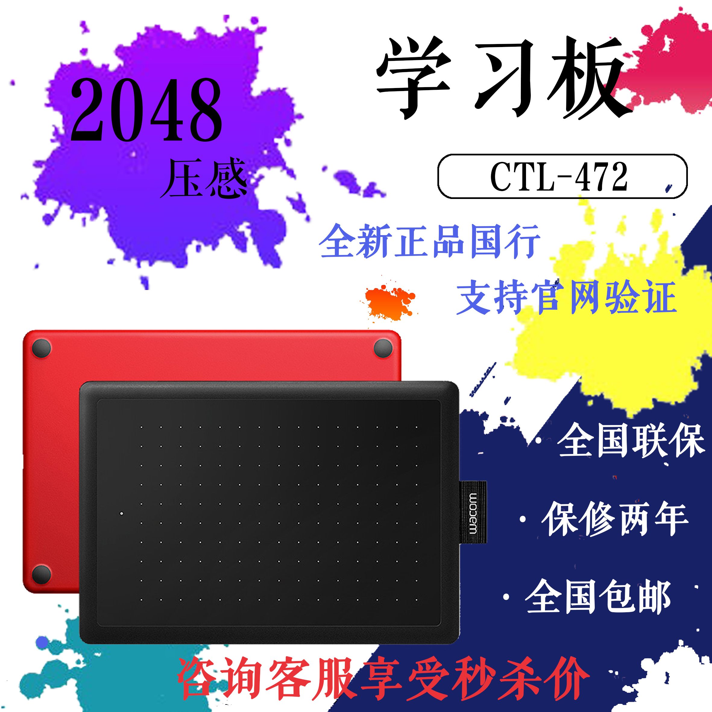Wacom new CTL-472 Digital Learning Board small red black version s number  handwriting design 2048 pressure level