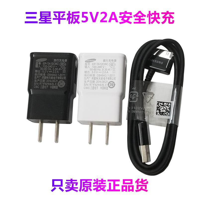 三星GT-N8000平板电脑N8010原装N8020P7510P5110T869数据线充电器