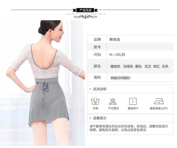 運動服飾芭蕾舞裙舞美佳練功裙舞蹈裙系帶裙網眼一片裙紗裙成人半身裙短裙