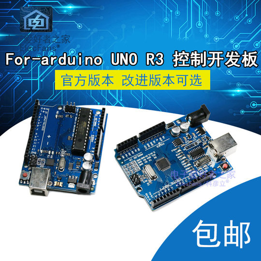 For-arduino changed the home version of UNO-R3 control development board ATmega328P microcontroller module