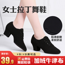 Special Clearance Winter Plush Latin Dance shoes female adult dance shoes Soft Bottom