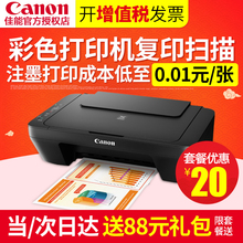 Canon color printer home Mini duplicating scanner integrated machine