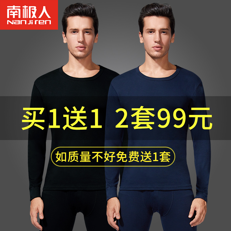Antarctic men's cotton autumn clothes autumn pants thin youth cotton sweater V-neck winter warm underwear men's set