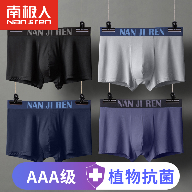 Antarctic men's underwear men's pants flat corner pants cotton summer four-angle pants breathable antibacterial youth underwear men's