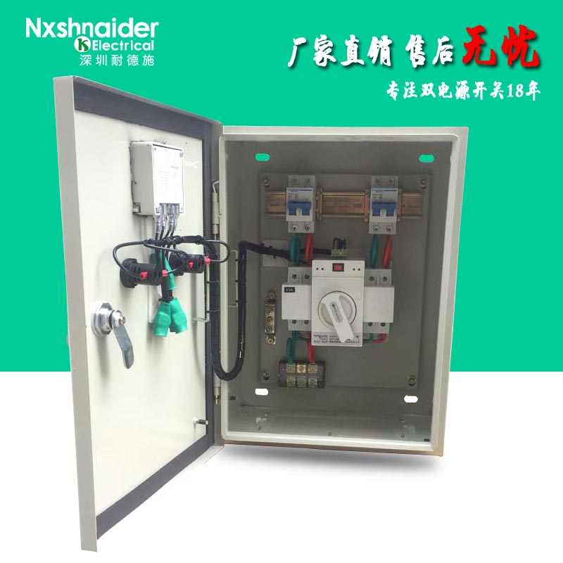 Dual power automatic transfer switch 2p intelligent timing Switch  controller distribution box complete cabinet 63a220v