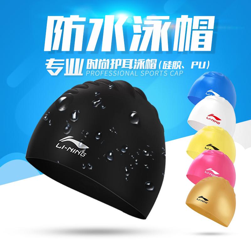 Mũ bơi Li Ning nữ nam không thấm nước tóc dài silicon nhét tai tóc dài PU thời trang trẻ em dễ thương mũ bơi người lớn