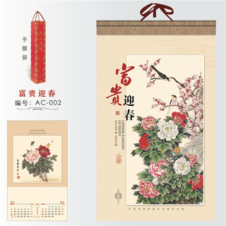 2021 Year of the Ox, beautifully creative home calendar antique wind living room large decoration peony flower bird map year