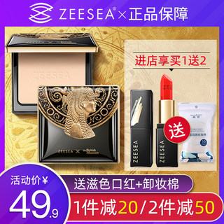 ZEESEA color powder powder Egyptian beauty makeup powder lasting oil control concealer official flagship store honey powder powder authentic