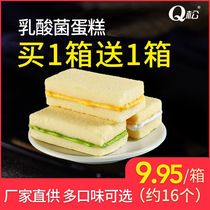 Lactic acid bacteria Yogurt bread sandwich mesh Red 0 food snack steamed cake
