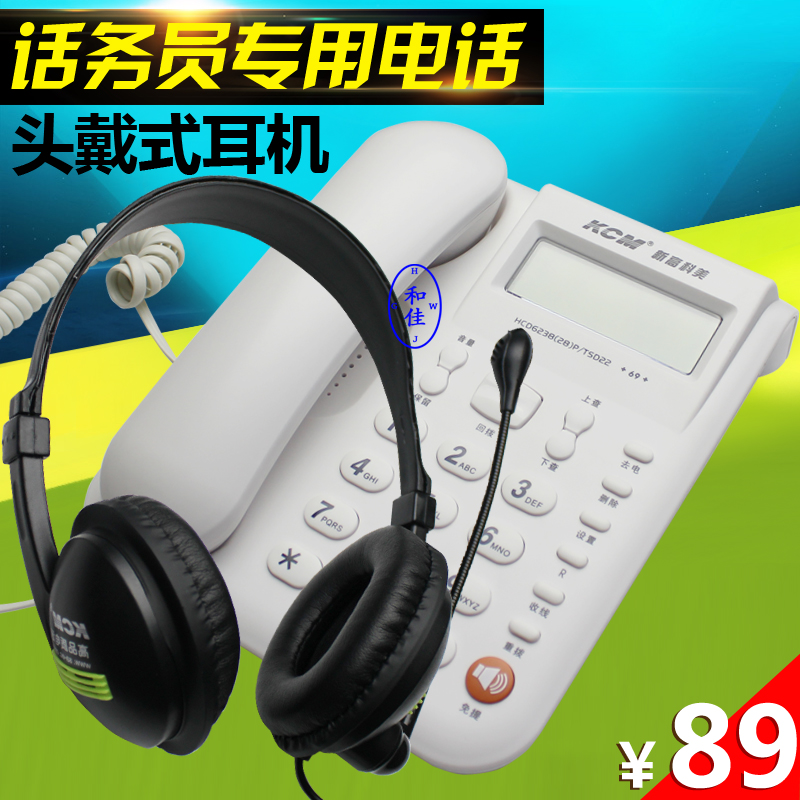 Usd 26 97 Gaokemei Kcm69 Fashion Caller Id Operator Telephone Headset Headset Landline Wholesale From China Online Shopping Buy Asian Products Online From The Best Shoping Agent Chinahao Com