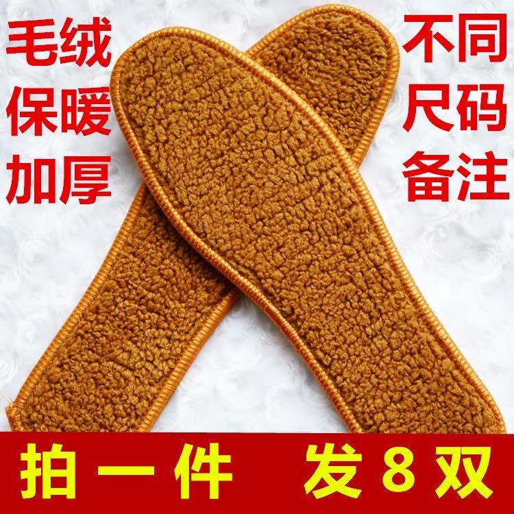 8双毛毡加厚冬季吸汗透气保暖防脚臭男女手工棉鞋垫包邮