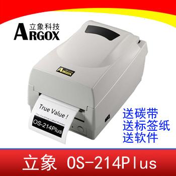 立象OS-214plus条码打印机珠宝条码标签打印机京东面单打印机