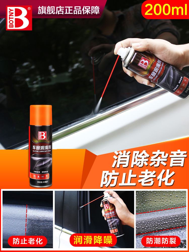 Automobile window lubricant oil door electric lift glass abnormal noise rubber strip sunroof track grease cleaning agent Window lubrication, anti-cracking and moisture-proof operation is simple