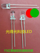5MM red and green color transparent two-way LED light-emitting diode F