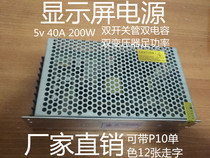 LED Display advertising screen switching power supply 5v40a20