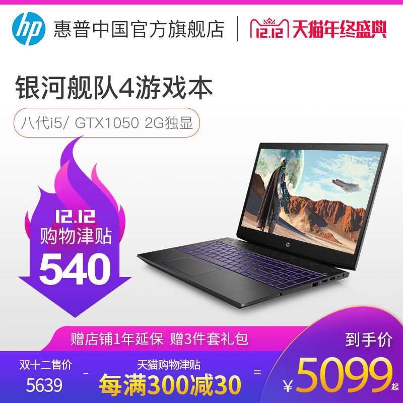 Galaxy Fleet 4th Generation HP/HP PAVILION 15 Light Shadow Elf 4th Generation Shadow Night Game Ben Student HD Game Laptop 15.6 Inch Official Flagship Store