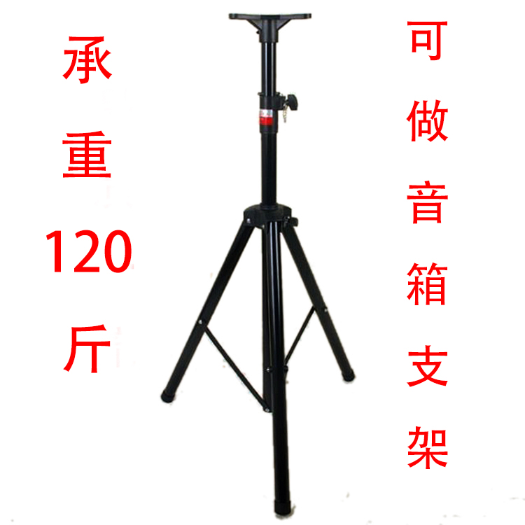 Projection Rack Subrack Projector Floor Tripod Shipping