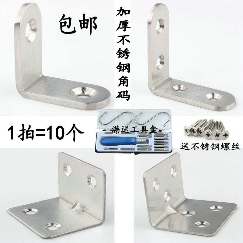 加厚不锈钢角码 90度直角支架L型三角铁固定铁片 家具连接件