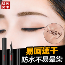 Eyeliner cream, waterproof, non staining, durable and durable.