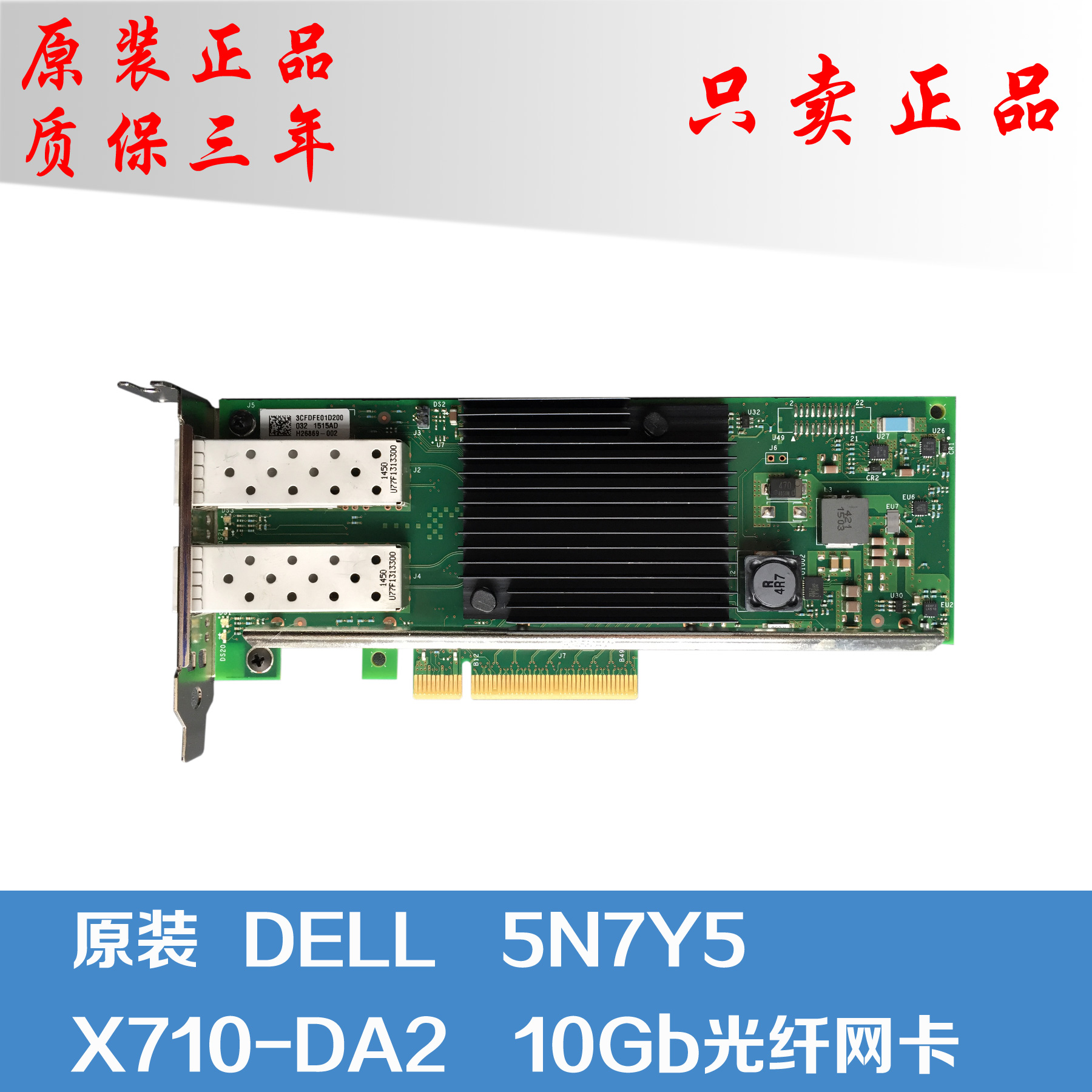 Original DELL X710-DA2 05N7Y5 Dell network card 10GB dual port optical  network card Y5M7N