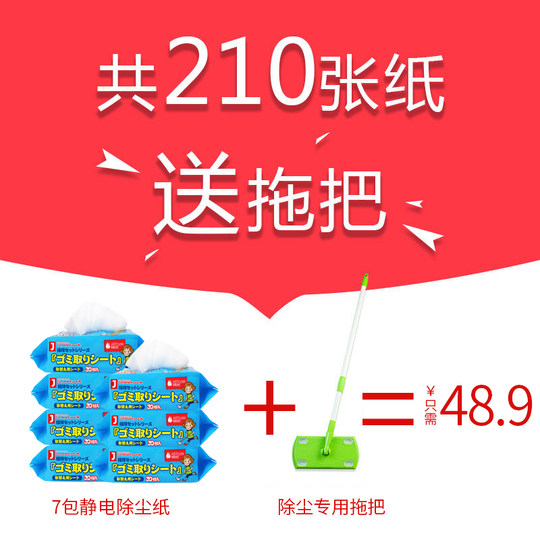 Disposable vacuum paper electrostatic dust paper 7 pack 210 pieces flat plate mop lazy wipe dusting cloth disposable