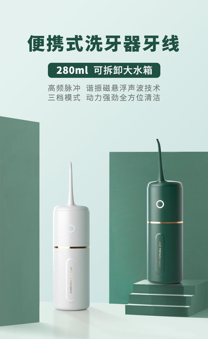 冲牙机家用可携式牙齿缝清洁口腔洗牙神器正畸专用喷水牙线详细照片