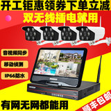 Wireless monitor high-definition set home commercial equipment with screen all-in-one indoor and outdoor network night vision camera