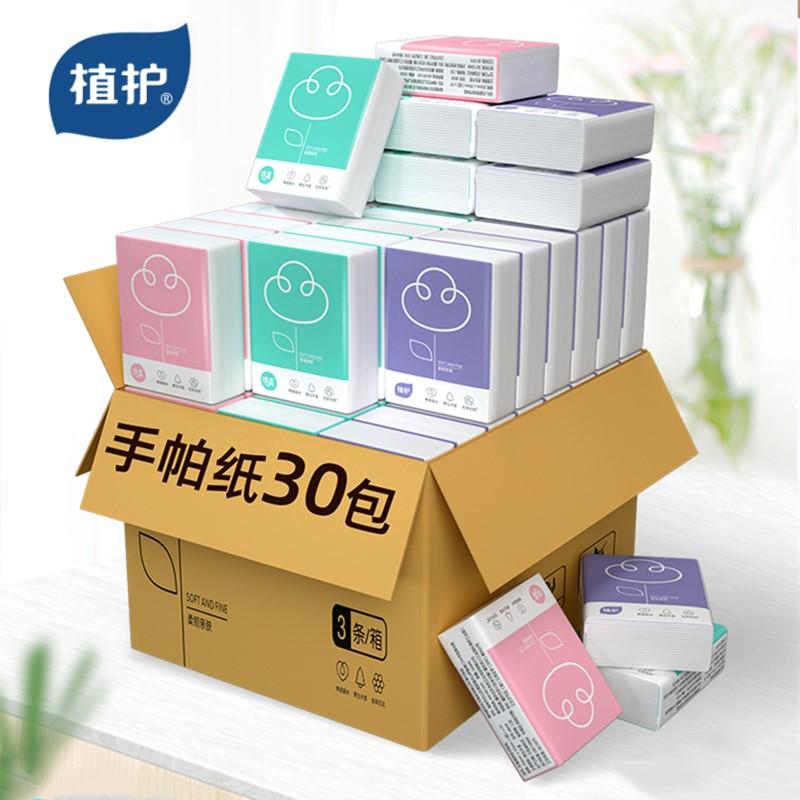 【植护】便携式简约三色手帕纸30包