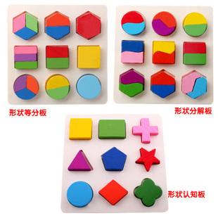 幼教启蒙特卖推荐 蒙特梭利拼板只几何形状板 配对板几分之几拼板