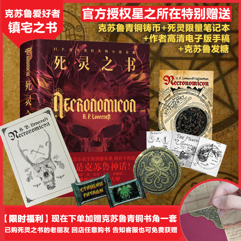 The book of the Necronomicon HP Lovecraft novel complete collection of  Cthulhu myth collection of stars spot