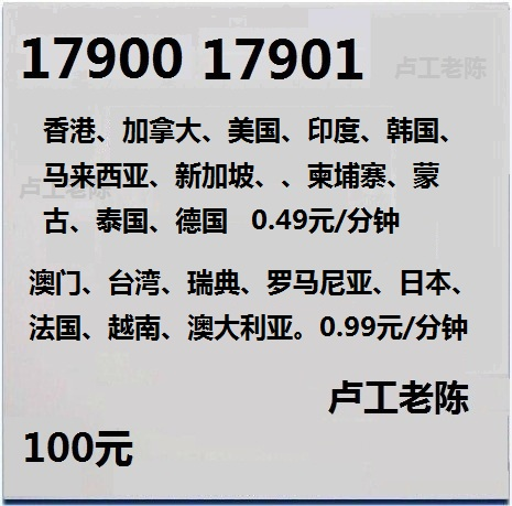 17900ip card 17901ip card international calling card country bound universal 100 yuan 2019 12 31 - International Calling Cards Online
