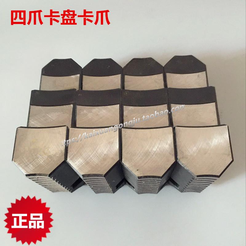 ca5aa60e272b Four-jaw Chuck jaw Wafangdian global Jianhua Pingliang Chuck jaw k72500 630  800 1000