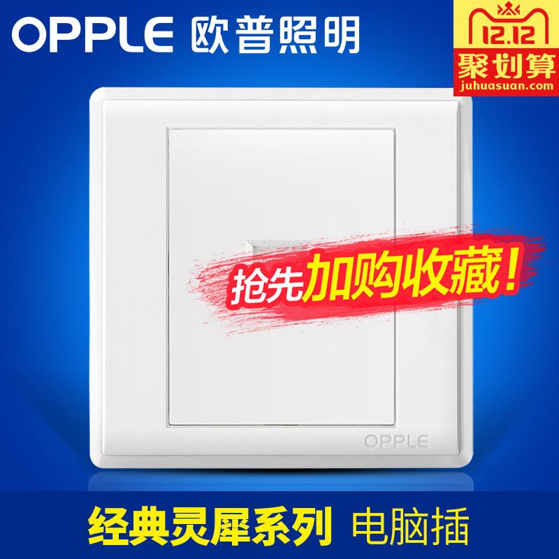 欧普开关插座接口白色插座86型插孔P06网络面板网线电脑插G