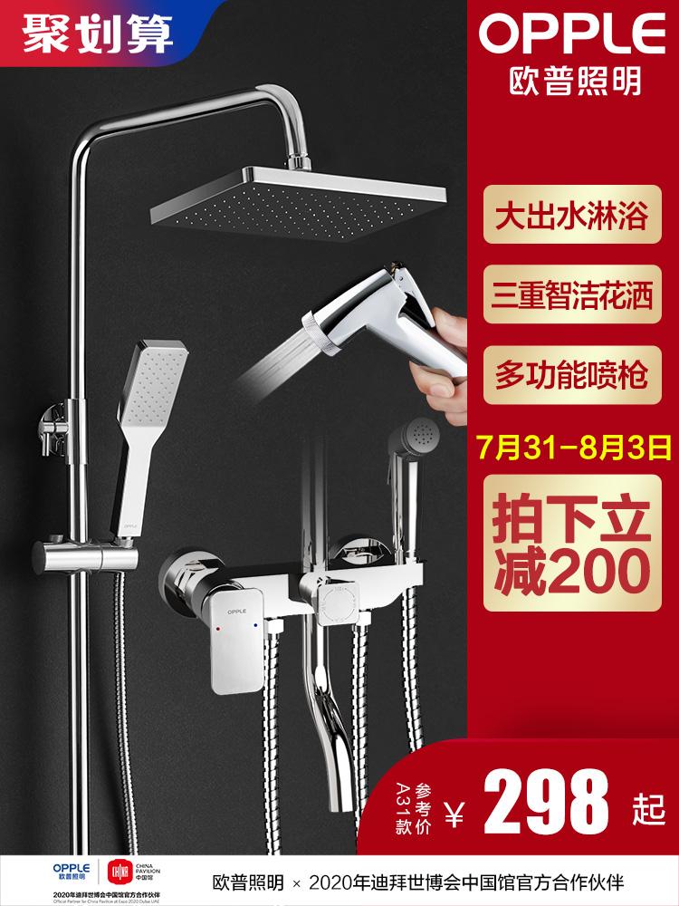 OP rain shower faucet thermostatic suit Bathroom rain shower head Bathroom simple surface mounted household bath Q