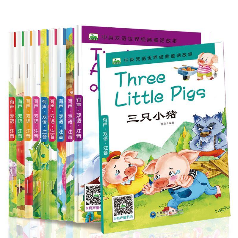 中英双语世界经典童话故事书拔萝卜等全套10册2- -6-12岁儿童卡通动漫图画注音版有声图书故事书睡前全国图书发行单位名录