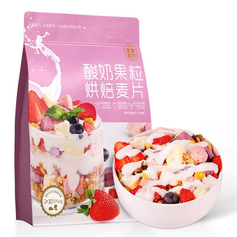 酸奶果粒麦片即食营养早餐冲饮代餐