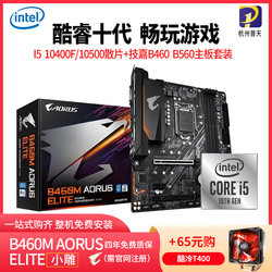 Intel i5 10400F/10500 chip CPU with Gigabyte B460M Asus H410 motherboard package