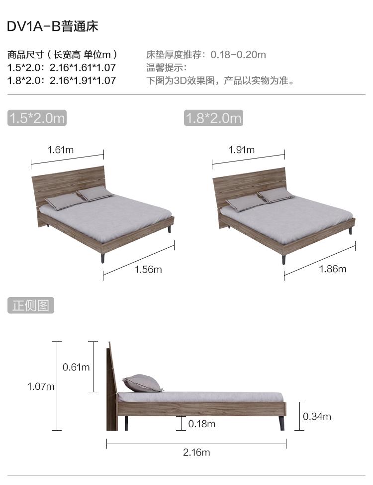 DV1A-B-尺寸-普通床.jpg