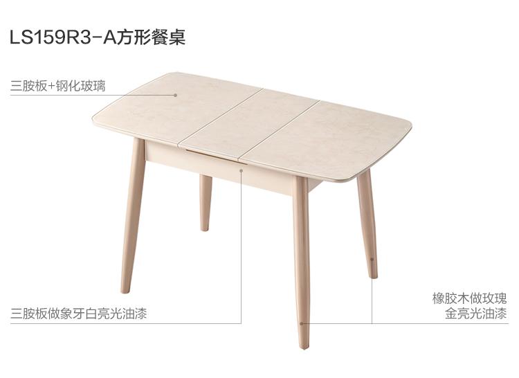 LS159R3-A-材料解析-方形餐桌.jpg